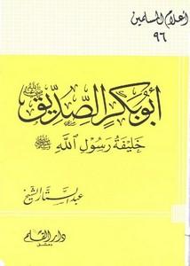 التراجم – أبو بكر الصديق رضي الله عنه خليفة رسول الله صلى الله عليه وسلم