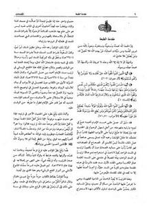 الفتح الرباني لترتيب مسند الإمام أحمد ومعه كتاب بلوغ الأماني