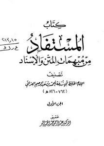 المستفاد من مبهمات المتن الإسناد- أبو زرعة بن العراقي