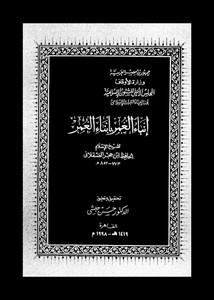 إنباء الغمر بأبناء العصر – ت حسين حبشي