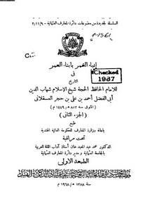 إنباء الغمر بأبناء العصر-ابن حجر-2 – ط 1388