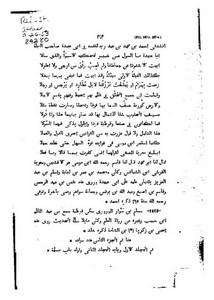 كتاب عمل اليوم والليلة لابن السني pdf