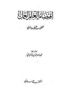 كتاب أحكام الجنائز وبدعها pdf