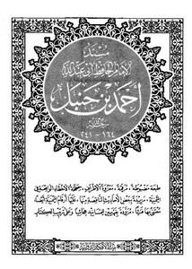 مسند أحمد – مسند الإمام أحمد بن حنبل – بيت الأفكار الدولية