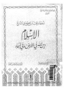 الإسلام دين الله في الأرض والسماء