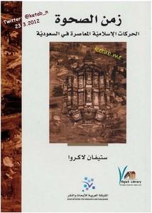 زمن الصحوة الحركات الإسلامية المعاصرة في السعودية