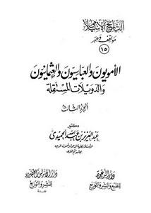 التاريخ الإسلامي مواقف و عبر