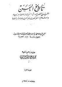 تاريخ اليمن المسمى المفيد في اخبار صنعاء وزبيد