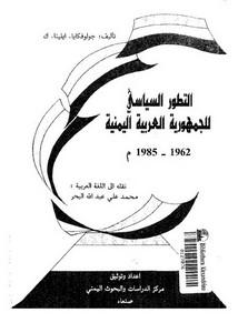 التطور السياسي للجمهورية العربية اليمنية 1962- 1958