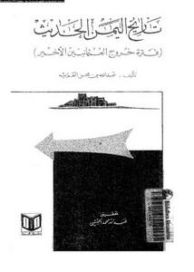 تاريخ اليمن الحديث.. فترة خروج العثمانيين الأخير