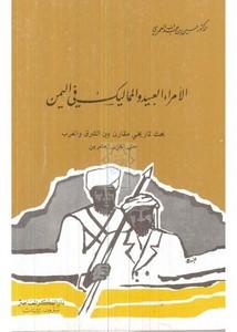 الأمراء العبيد والمماليك في اليمن