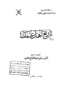 تاريخ أهل عمان