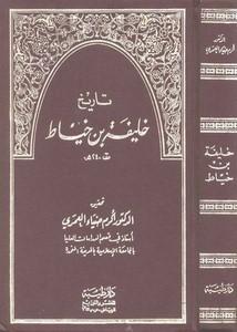 تاريخ خليفة بن خياط