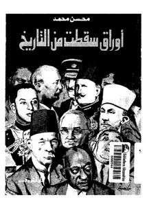 أوراق سقطت من التاريخ