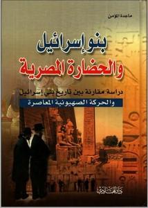 بنو إسرائيل والحضارة المصرية.. دراسة مقارنة بين تاريخ بني إسرائيل والحركة الصهيونية المعاصرة