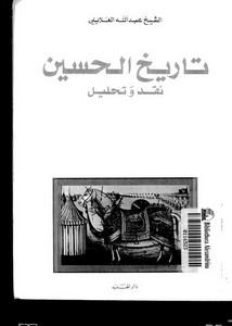 كتاب الامام الحسين عبدالله العلايلي pdf