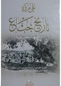 تحميل كتاب تاريخ المملكة العربية السعودية في ماضيها وحاضرها