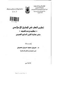 كتاب عروبة العلماء المنسوبين إلى البلدان الأعجمية