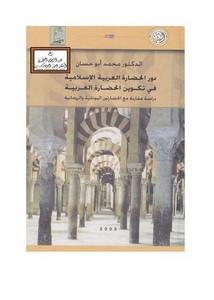 دور الحضارة العربية الإسلامية في تكوين الحضارة الغربية