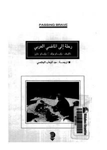 رحلة إلى الماضي العربي مترجم