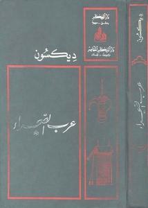 الكويت وجاراتها pdf