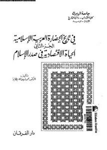في تاريخ الحضارة العربية الإسلامية - الجزء 2