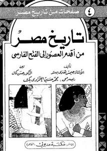 تاريخ مصر من أقدم العصور إلى الفتح الفارسي