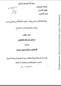 دولة المماليك الأولى في مصر والشام في عهد السلطان الأشرف شعبان شعبان بن حسين 764 - 778ه / 1362 - 1377م