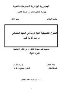 الفنون التطبيقية الجزائرية في العهد العثماني.. دراسة أثرية فنية