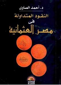النقود المتداولة في مصر العثمانية