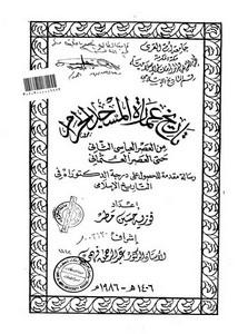تاريخ عمارة المسجد الحرام من العصر العباسي الثاني حتى العصر العثماني