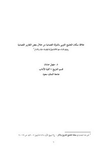 علاقة سكان الخليج العربي بالدولة العثمانية من خلال بعض التقارير العثمانية 1288 - 1325ه / 1871 - 1907م