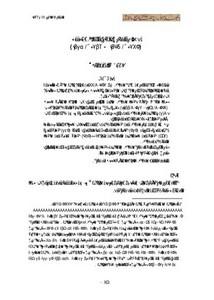 مصادر الطبري للفترة العباسية الأولى (132ه - 749م / 170ه - 786م)