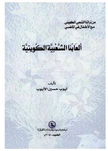 ألعابنا الشعبية الكويتية