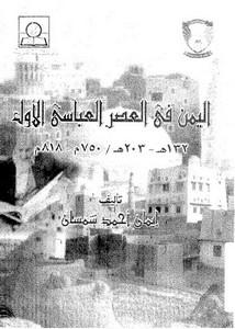 اليمن في العصر العباسي الأول 132 - 203 هـ