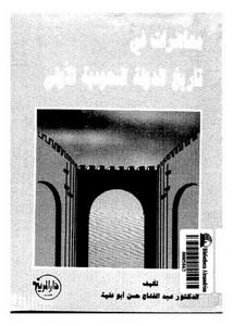 محاضرات في تاريخ الدولة السعودية الأولى