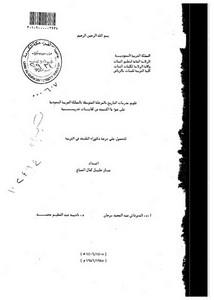 تقويم مدرسات التاريخ بالمرحلة المتوسطة بالمملكة العربية السعودية