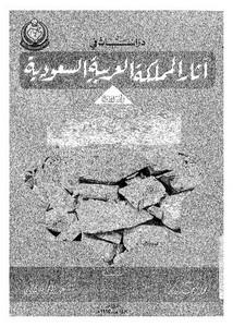 دراسات في آثار المملكة العربية السعودية - الجزء الأول