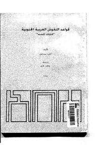 كتاب اسماء القبائل وانسابها pdf