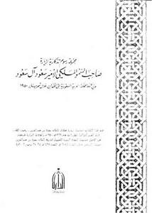 مجموعة رسوم تذكارية لزيارة صاحب السمو الملكي الأمير سعود آل سعود
