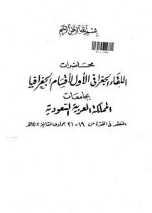 محاضرات اللقاء الجغرافي الأول لأقسام الجغرافيا بجامعات المملكة العربية السعودية