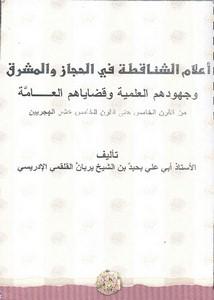أعلام الشناقطة في الحجاز والمشرق وجهودهم العلمية وقضاياهم العامة