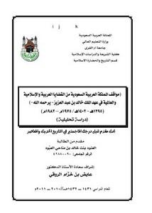 مواقف المملكة العربية السعودية من القضايا العربية و الإسلامية و العالمية في عهد الملك خالد بن عبد العزيز