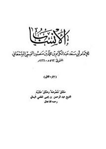 كتاب كنز الانساب ومجمع الاداب