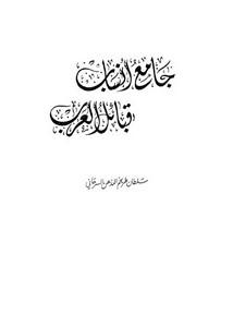 تحميل كتاب سبائك الذهب في معرفة انساب العرب