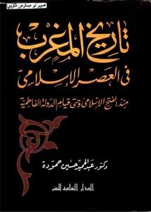 تاريخ المغرب في العصر الإسلامي منذ الفتح الإسلامي وحتى قيام الدولة الفاطمية