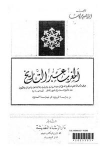 المغرب عبر التاريخ