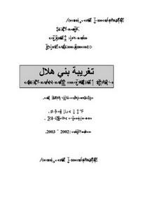 تغريبة بني هلال بين التاريخ والروايات الشفهية الهلالية الجزائرية