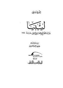 كتب الجامعة المفتوحة ليبيا pdf