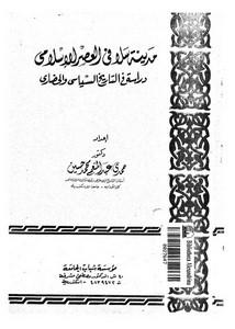 مدينة سلا في العصر الإسلامي